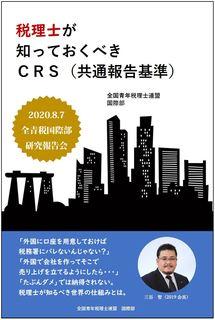 CRS告知用(表紙).JPG