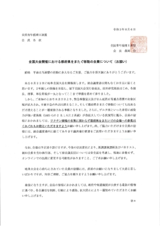 全国大会開催における都府県をまたぐ移動自粛について(お願い).jpg