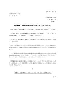 総会議案書、質問書受付期限延長のお知らせ(8月16日まで).jpg
