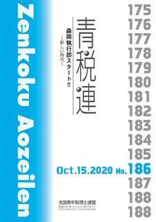 青税連会報No.186.jpg