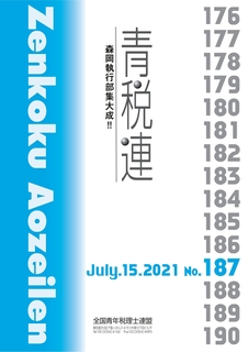 青税連会報No.187.jpg
